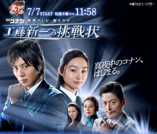[MF, 4share.vn] Detective Conan Vietsub (Episode, Movie, OVA, Magic File, Live Action)