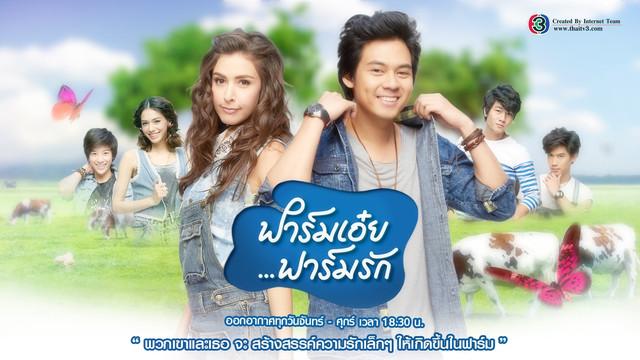 Farm Euy Farm Ruk / 2013 / Tayland / Dizi Tanıtımı
