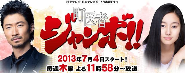 Machiisha Jumbo!! / 2013 / Japonya
