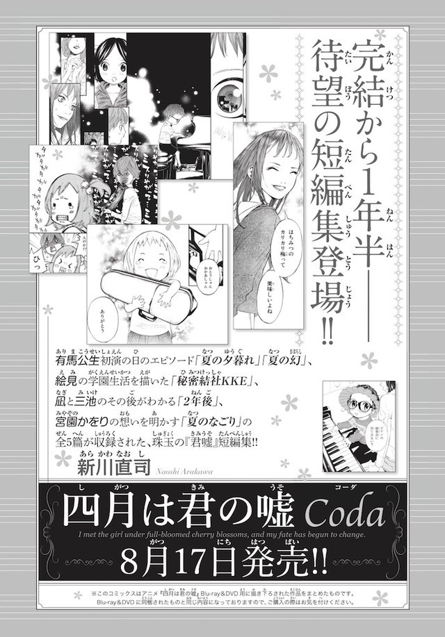 Crunchyroll Your Lie In April Coda Side Stories Published In