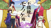 The Morose Mononokean - Episode 9