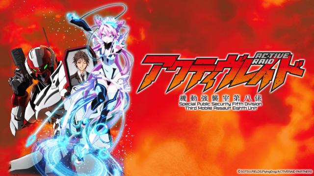"Crunchyroll - Crunchyroll to Simulcast ""Active Raid"" Anime"