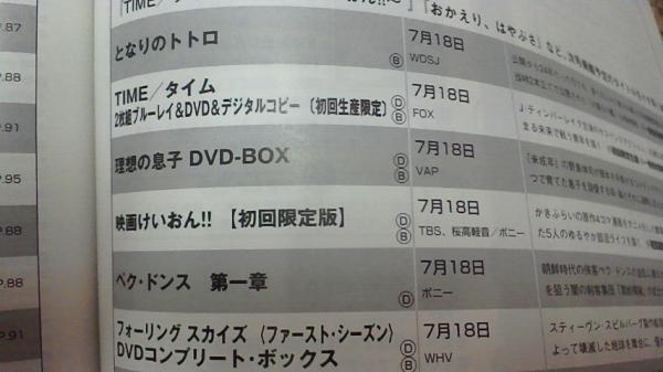 K-On Release Date Scan