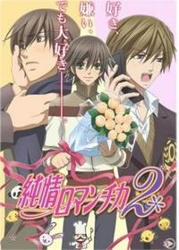 Junjo Romantica DVD Special