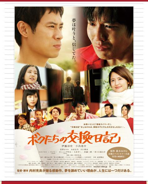 Bokutachi no Koukan Nikki / 2013 / Japonya / Film Tan�t�m�
