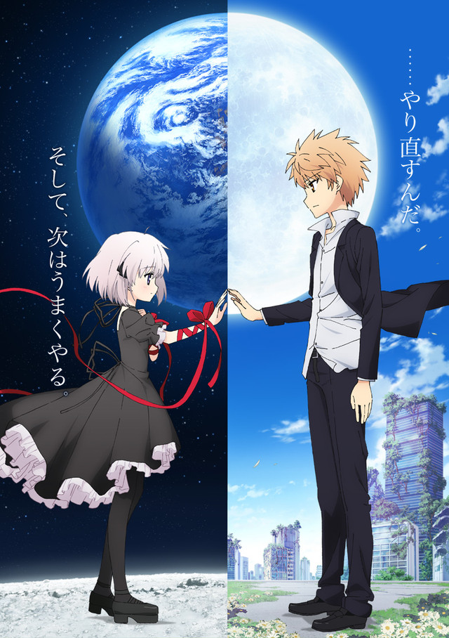 Rewrite: Moon and Terra