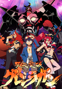 Tengen Toppa Gurren-Lagann Movie 2