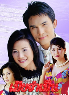 Mere Jum Pen / 2001 / Tayland