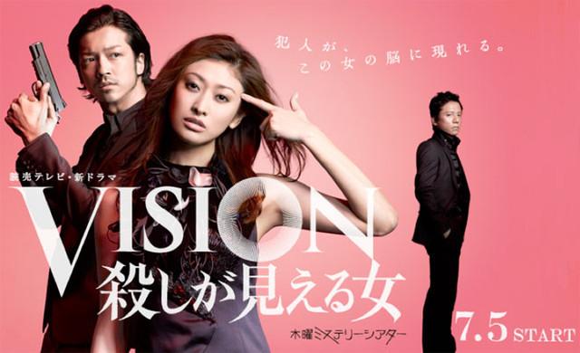 Vision: Koroshi Ga Mieru Onna / JP / 2012 / MP4 / TR Altyazılı
