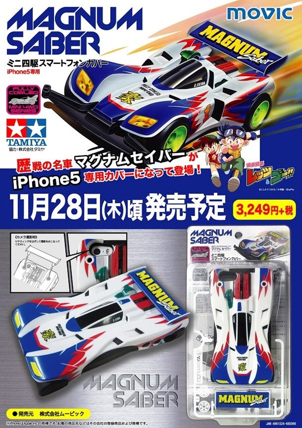 Bakuso Kyodai Let S Go Cars