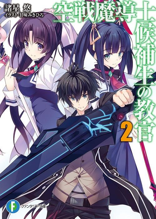 "Anime Magazine: Light Novel ""Kusen Madoushi Kouhosei No"