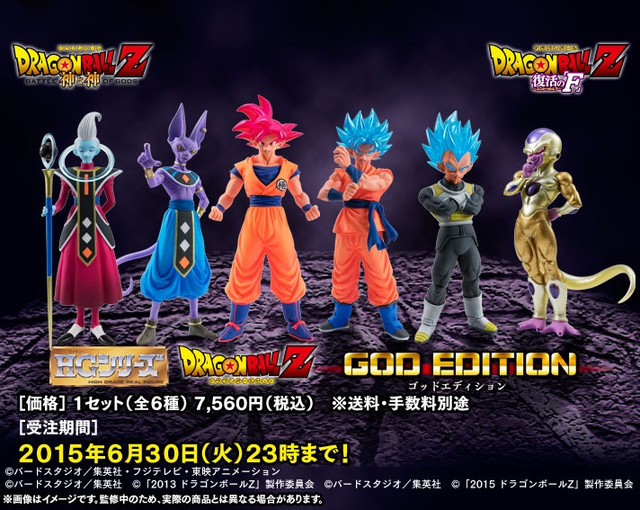 God vs God Dragon Ball Dragon Ball z God Edition