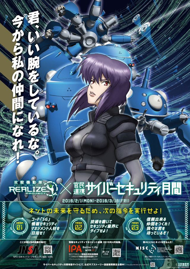 Crunchyroll Ghost In The Shell Stand Alone Complex Helps Promote Cyber Security Awareness Month