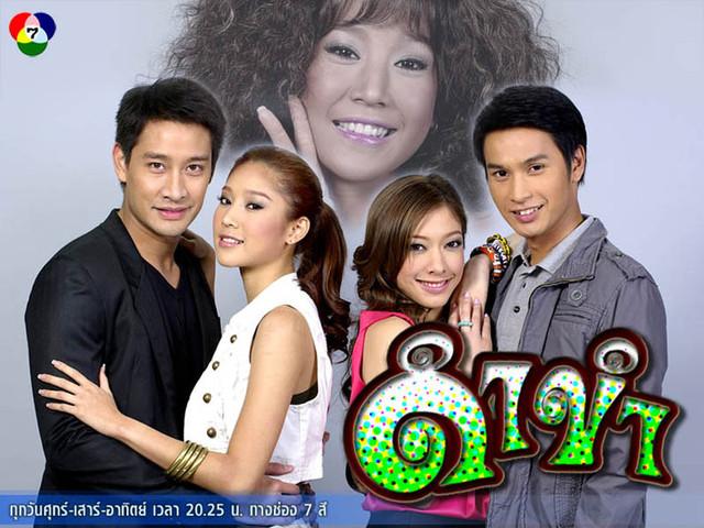 Dum Khum / 2009 / Tayland