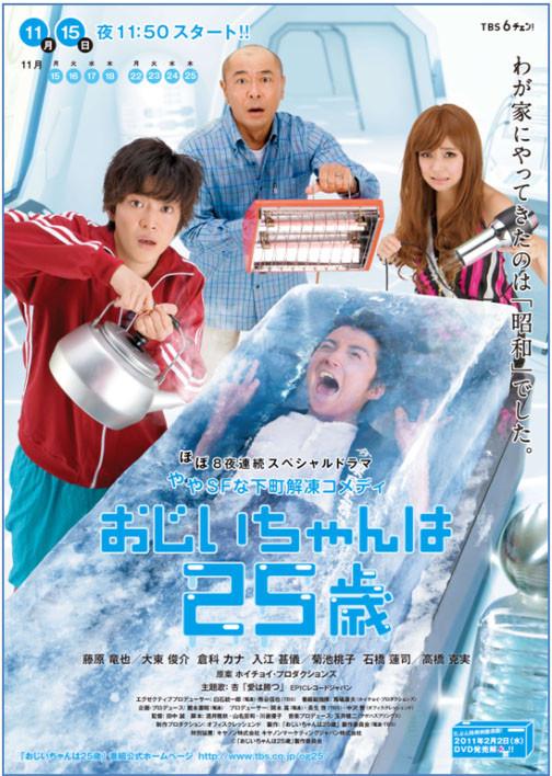 Ojiichan wa 25-sai / 2010 / Japonya