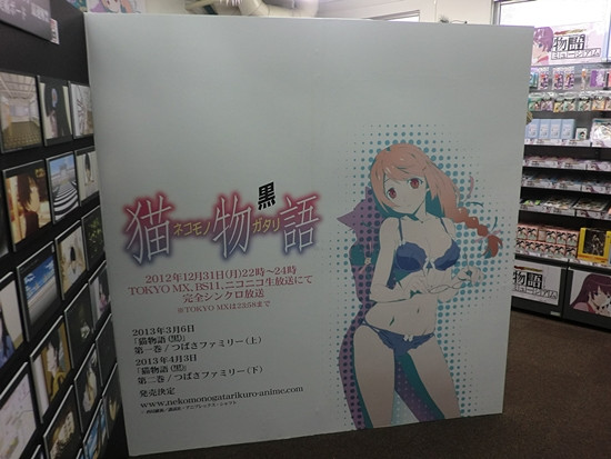 Monogatari Series Exhibition at Gamers Akihabara Store