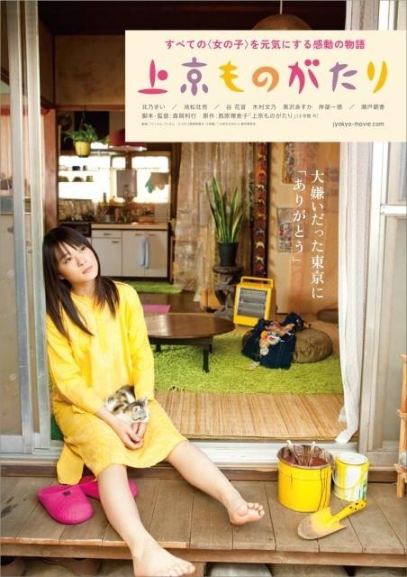 Joukyou Monogatari / 2013 / Japonya / Film Tan�t�m�