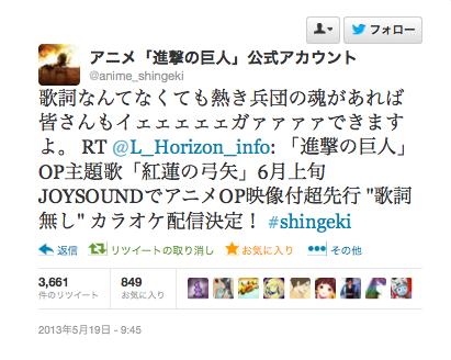 Crunchyroll Karaoke Version Of Attack On Titan Opening Announced