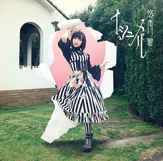 [BenfileMV] Aoi Yuuki – Earl de Collage La Mirage