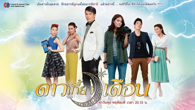 Dao Kaew Duen / 2013 / Tayland