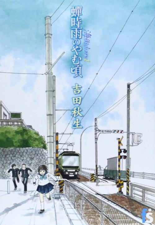 Обладатели 61-й премии Shogakukan Manga Awards
