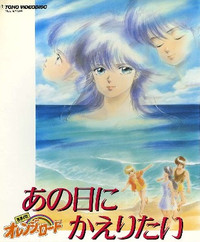 Kimagure Orange Road - I Want to Return to That Day - Movie