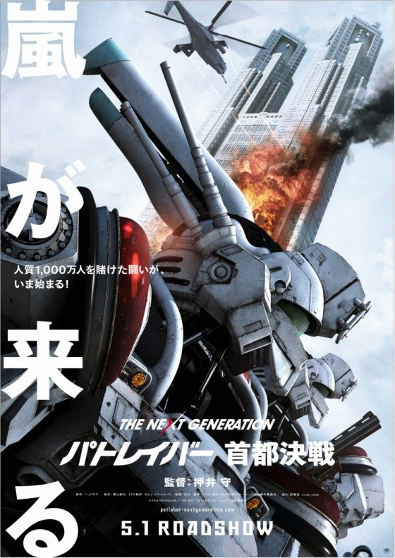 Film 3 Patlabor The Movie Download Movies