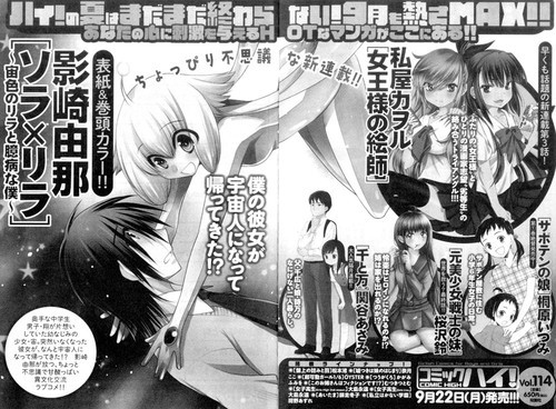 Crunchyroll - Sora x Lila, nuevo manga de Yuna Kagesaki