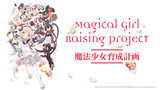 Magical Girl Raising Project