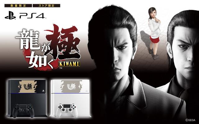 Crunchyroll Yakuza Kiwami Inspires Limited Edition Playstation 4 In Japan