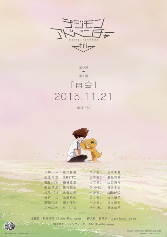 Digimon Anniversary 2015 A775d5e9c044e8ed9e972a145fe8ce531438325736_full