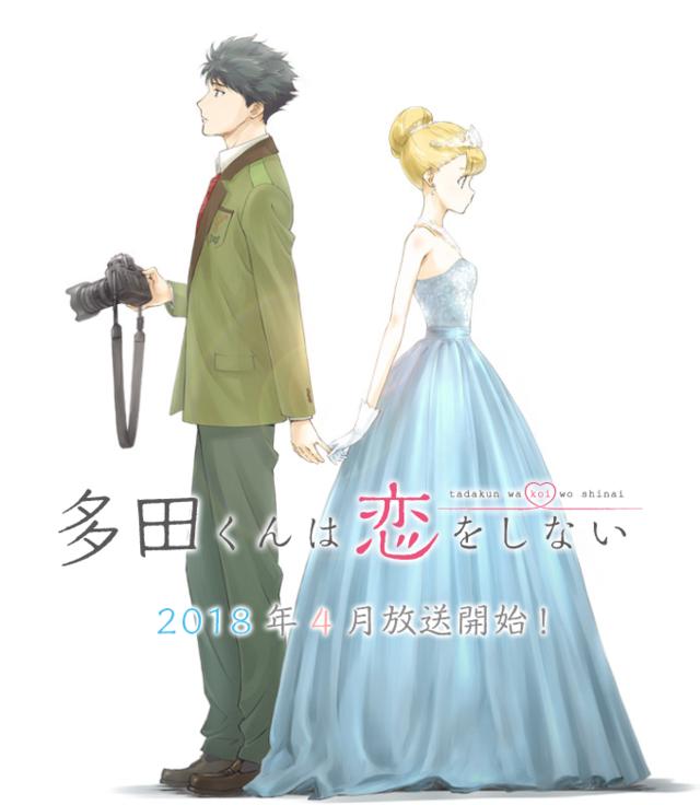 Tada-kun wa Koi o Shinai