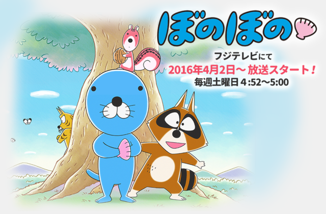 Bonobono Crunchyroll Cast of Bono Bono TV Anime Prepare for a Furry