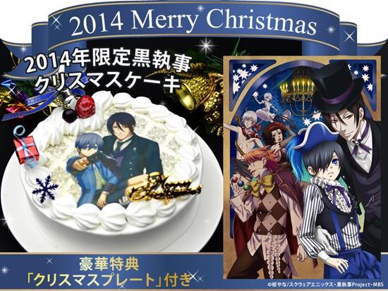 aeb26bc004150d209e9b6409d4d101131414647667_fulljpg - Black Butler Christmas