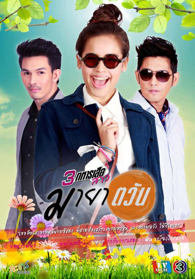 Maya Tawan / 2013 / Tayland / Dizi Tan�t�m�