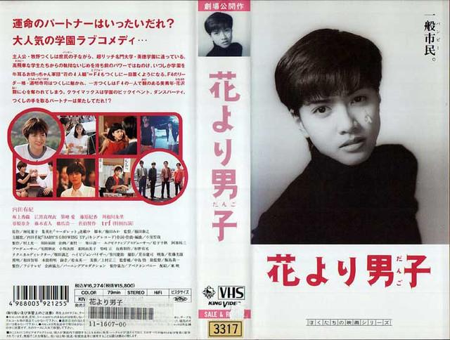 Hana yori dango / 1995 / Japonya