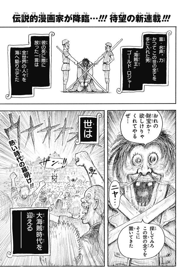 """Crunchyroll - """"One Piece"""" Gets..."""