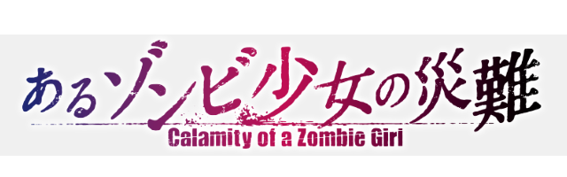 Calamity of a Zombie Girl