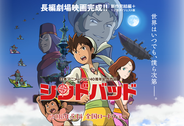 Sinbad The 3rd And Final Theatrical Anime Film Celebrating 40th Anniversary Of Nippon Animation Will Be Released To Japanese Movie Theaters On May 14