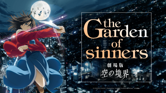 Crunchyroll Announced The Addition Of Garden Sinners Anime Film Series Tonight All 10 Movies Are Now Available To Stream For Members In