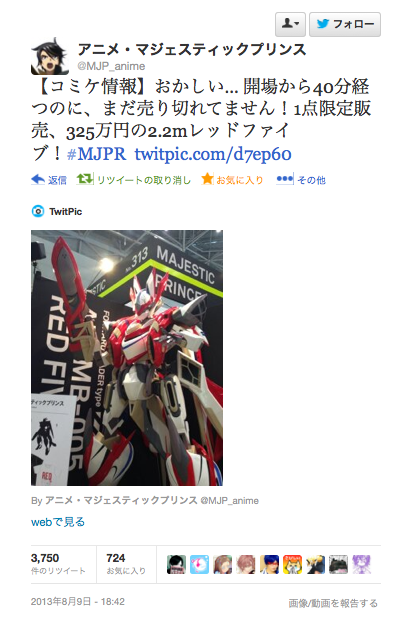 Crunchyroll - Special 2 2m-tall Red Five Figure From