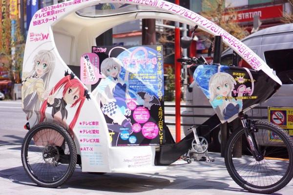 nyaruko velotaxi