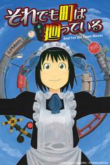 Soredemo Machi wa Mawatteiru (Manga 2.5)