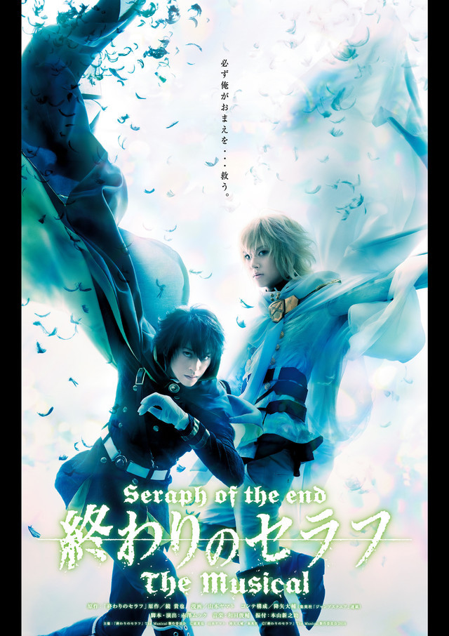 crunchyroll cast visual for seraph of the end musical