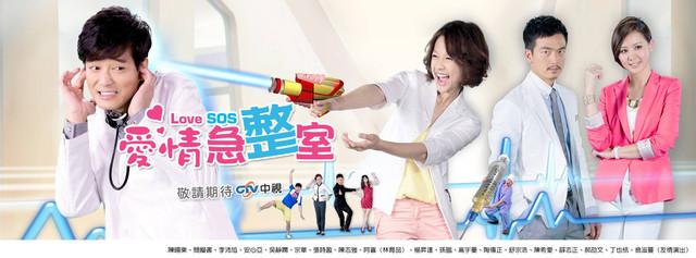 Love SOS / 2013 / Tayvan