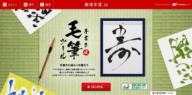 Crunchyroll just for fun japanese calligraphy generator