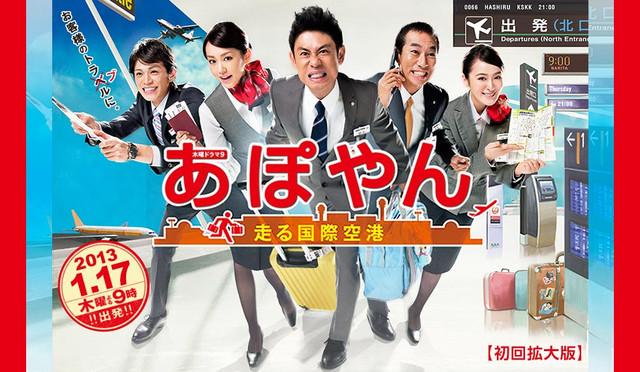 Apoyan / 2013 / Japonya
