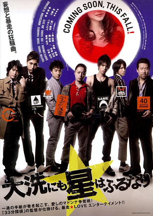 Chasing My Girl / 2009 / Japonya