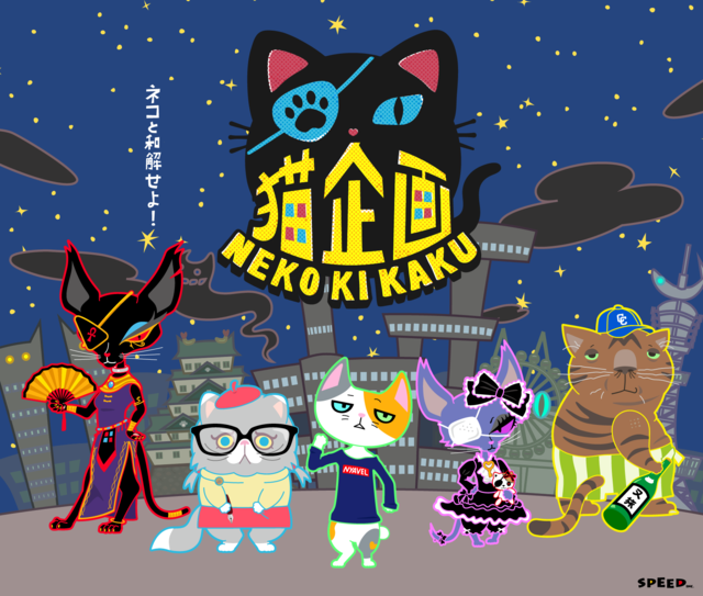 The Main Cast Has Been Revealed For Neko Kikaku Cat Project An Upcoming Trilogy Of 3DCG Animated Films Starring A Furry Felines That Parody