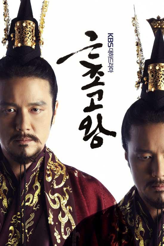الدراما التاريخية King Geun Chogo